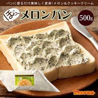 【500g】メロンパンクリーム「ほら、メロンパン」Hデキシシート&メロン 500g