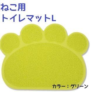 【グリーン】肉きゅうトイレマットL