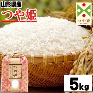【5kg】令和元年度 山形県産つや姫 精米