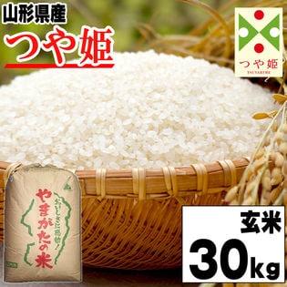 【30kg】令和元年度 山形県産つや姫 玄米