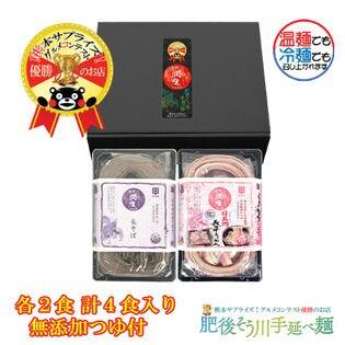 【4食入り】【400g(200g×2袋)】およろこび潤生麺セット(各2食 計4食入)