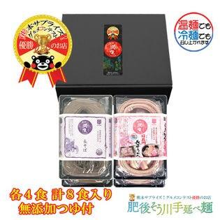 【8食入り】【800g(200g×4袋)】およろこび潤生麺セット(各4食 計8食入)