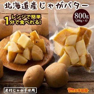 【計800g(200g×4袋)】じゃがバター 北海道産 皮付きじゃが