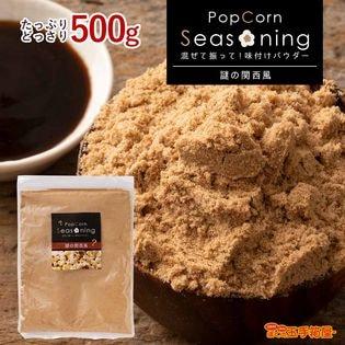 【500g】シーズニング パウダー(関西風味)