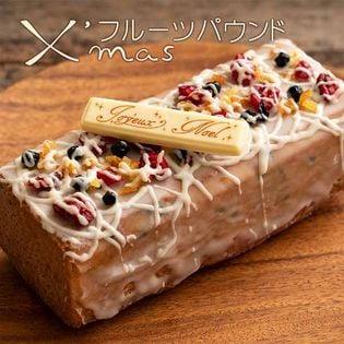 【予約受付】12/20~順次出荷【1本(全長16.5cm)】クリスマス ドライフルーツパウンドケーキ