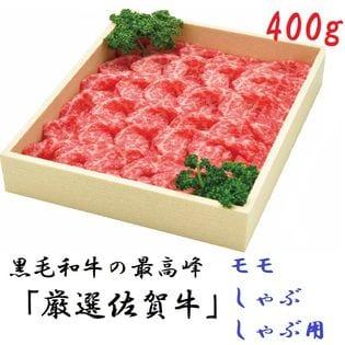 佐賀牛モモ400g しゃぶしゃぶ用(しゃぶしゃぶのタレ付き)