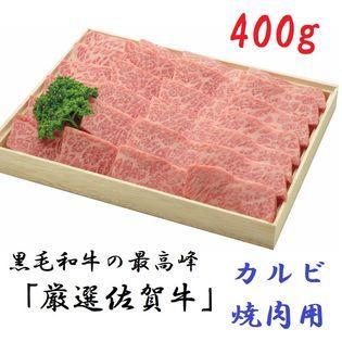 佐賀牛 カルビ400g 焼肉用(焼肉のタレ付き)