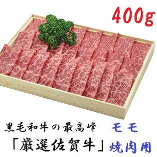 佐賀牛モモ焼肉用400g(焼肉のタレ付き)