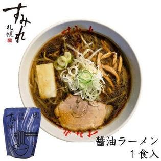 【 計2食セット】札幌ラーメン すみれ 醤油味 北海道 土産 西山製麺