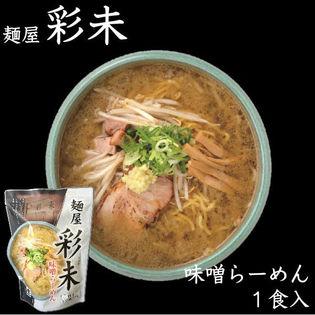 【 計2食セット】札幌ラーメン 彩未 味噌 北海道 土産 森住製麺