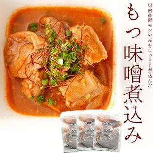【150g×3袋】国産もつ味噌煮込み☆厳選した新鮮な豚モツを自家製味噌で8時間煮込みました!
