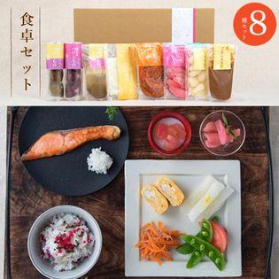 【 8種類 】 食卓セット つけももの ごはんももの セット   ( 家庭用 ) [ ももがある ]