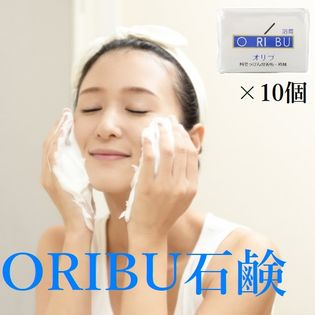 ORIBU石鹸 10個セット