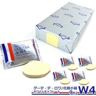 【 2箱セット】ガトーフェスタ ハラダ グーテ・デ・ロワ ホワイトチョコレート W4 化粧小箱