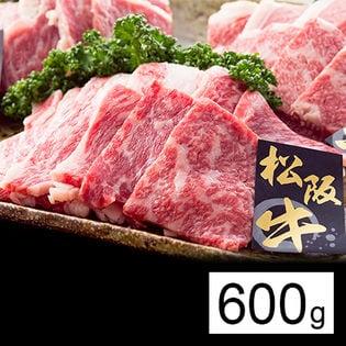 【600g(200g×3P)】【上質】松阪牛 焼肉