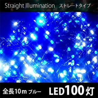 【ブルー/100球】イルミネーション ストレートLEDライト