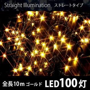 【ゴールド/100球】イルミネーション ストレートLEDライト