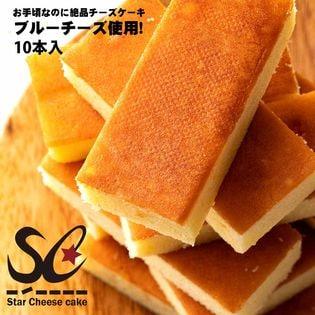 【10本入】スターチーズケーキ