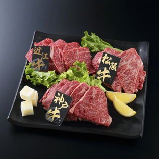 【600g/上質】日本3大和牛 焼肉 食べ比べセット (神戸牛・松阪牛・近江牛)