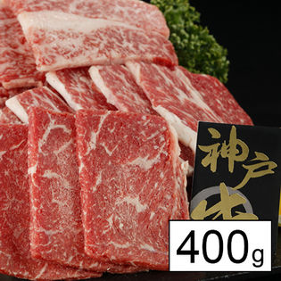 【400g】A4等級以上確約 神戸牛ステーキ切り落とし(形不揃い)※200g×2P