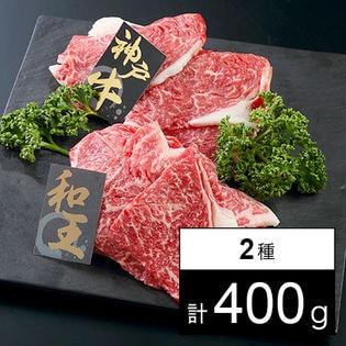 【上質/400g】焼肉 プレミアムセット(神戸牛・プレミアム和王)