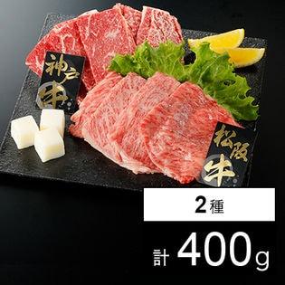 【上質/400g】2大ブランド牛アソートセット (うすぎり 松阪牛,焼肉 神戸牛)