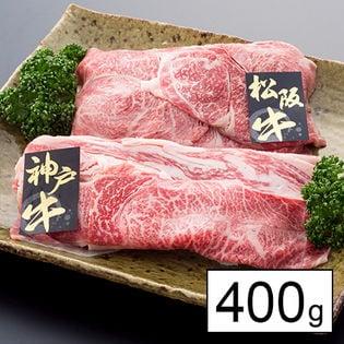【400g】2大ブランド牛 うすぎり食べ比べセット (松阪牛・神戸牛)