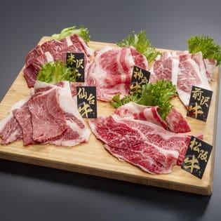 【1kg】ブランド牛 焼肉 5種食べ比べセット (松阪牛・神戸牛・米沢牛・前沢牛・仙台牛)