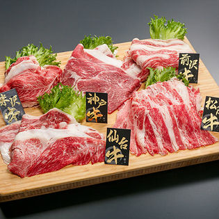 【1kg】ブランド牛うすぎり5種 食べ比べセット (松阪牛・神戸牛・米沢牛・前沢牛・仙台牛)