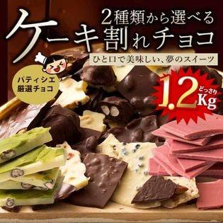 【1.2kg】パティシエ厳選11種の割れチョコ