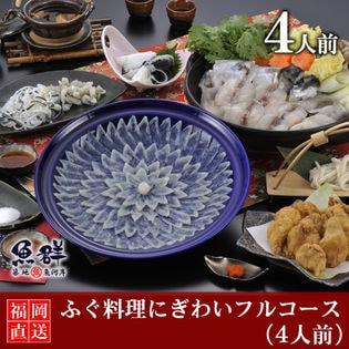 【4人前】ふぐ料理にぎわいフルコース