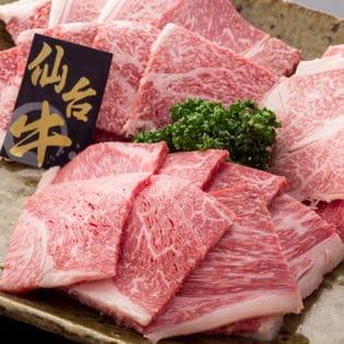 【600g】[A5ランクの幻の和牛] 仙台牛 焼肉