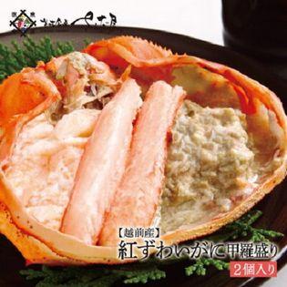 【2個入(1個約200~300g)】福井県越前産 紅ずわいがに甲羅盛り