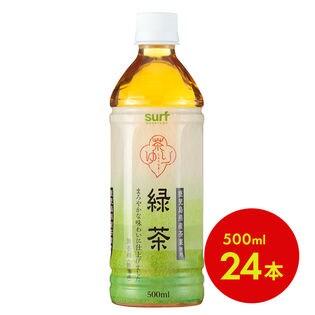 サーフ 茶ゆり 緑茶 500ml×24本