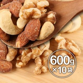 【600g×10袋】素煎ミックスナッツ(アーモンド、カシューナッツ、くるみ)