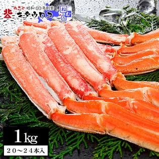 【1kg(20-24本入)】ずわいがに 棒肉 ハーフ ポーション ボイル