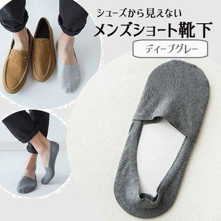 メンズ ショート靴下【ディープグレー】
