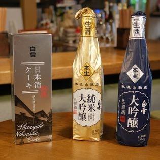 【蔵出しポシュレ】(兵庫県・伊丹市)小西酒造 酒蔵直送の生原酒と酒蔵の酒ケーキのマリアージュ