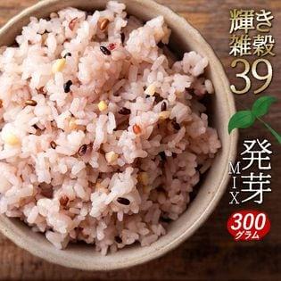 【300g】国産!輝き雑穀米39 発芽MIX