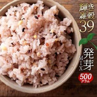 【500g】国産!輝き雑穀米 発芽MIX
