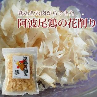【2袋セット】地鶏の旨み 阿波尾鶏削り節 100g×2袋