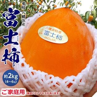 【約2kg(4~6玉)】愛媛八幡浜産 富士柿