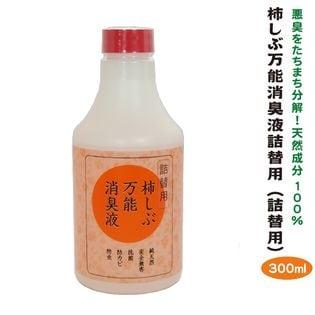 柿しぶ万能消臭剤 300ml(詰替え用)お部屋 ペット タバコ トイレ 加齢臭対策