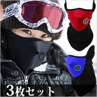 【各1枚3色セット】EOO+イオプラス スキーフェイスマスク(ブラック・ブルー・レッド)