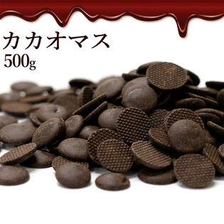 【500g】カカオマス