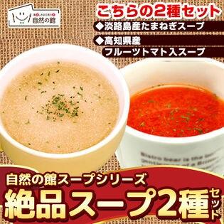 【計55包】玉ねぎスープ×フルーツトマトスープセット