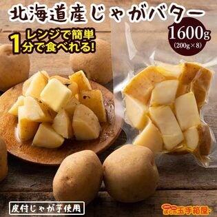 【計1600g(200g×8袋)じゃがバター 北海道産 皮付きじゃが