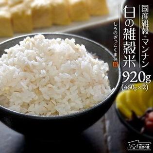 【920g(460g×2)】白の雑穀(24種の国産100%雑穀)