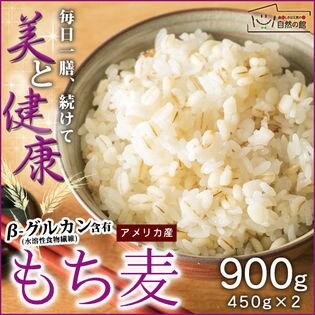 【900g(450g×2)】アメリカ産 もち麦