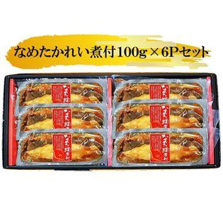 【歳取り・お正月セレクト】ふっくら北海道産なめた旨煮付(100g6Pセット)